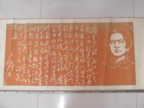红色收藏——毛主席头像.诗词——刻纸——已经装裱悬挂过