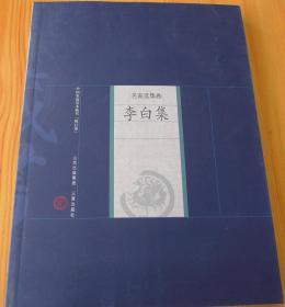 名家选集卷:李白集