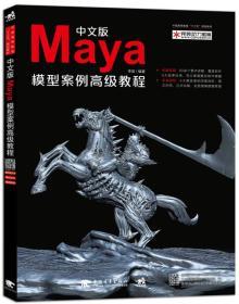 中文版Maya模型案例*教程
