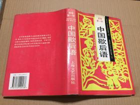 语海第一种:中国歇后语(精装本)