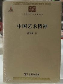 中国艺术精神