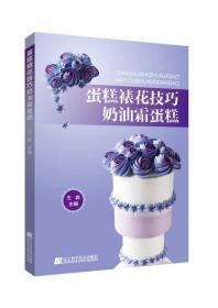 蛋糕裱花技巧:奶油霜蛋糕