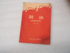 (文革课本)四川省初中试用课本《政治》第二册