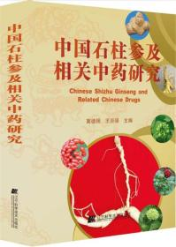 9787538197907-hs-中国石柱参及相关中药研究