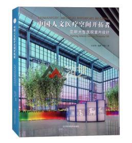 9787559101198-hs-中国人文医疗空间开拓者--亚明大型医院室内设计