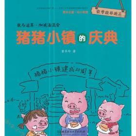 猪猪小镇的庆典