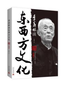 季羡林谈东西方文化(典藏本)