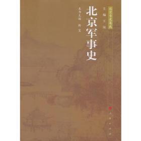 北京军事史:北京专史集成