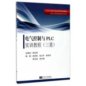 电气控制与PLC实训教程(三菱)