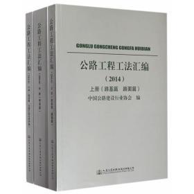 公路工程工法汇编(2014)