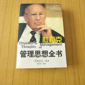 杜拉克管理思想全书