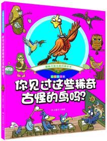 趣味手绘儿童百科全书:你见过这些稀奇古怪的鸟吗?(彩绘注音版)