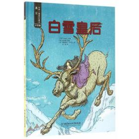 遇见世界上最美的童话·手绘版——白雪皇后
