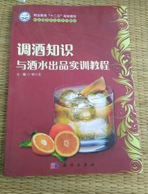 调酒知识与酒水出品实训教程