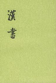 陈书(全二册)