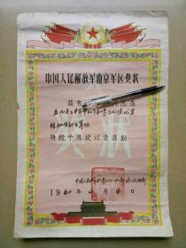 1960年中国人民解放军南京军区奖状.