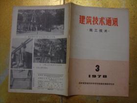 建筑技术通讯  施工技术  1978 3