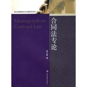 合同法专论  (民法精品系列教材)