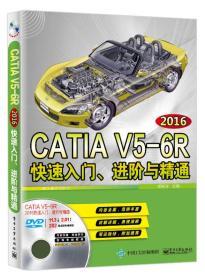 CATIA V5-6R2016快速入门、进阶与精通(配全程视频教程)