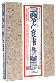 J2107D=孕产育全书(精装)