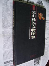 凉山彝族文物图鉴