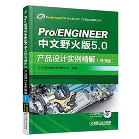 【二手包邮】Pro/ENGINEER中文野火版5.0产品设计实例精解-(增值