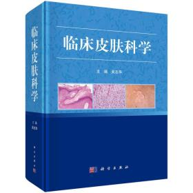 临床皮肤科学