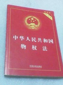 中华人民共和国物权法:实用版