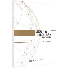 【正版】组织中的非伦理行为:理论与实践 文鹏,王仁志著