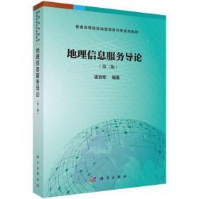 二手地理信息服务导论(第二版)崔铁军科学9787030577931