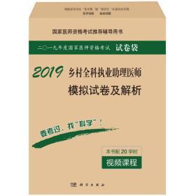 乡村全科执业助理医师模拟试卷及解析 2019