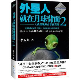 当天发货,秒回复咨询 XIP 正版 外星人就在月球背面2:人类灵魂来自宇宙深处/李卫东/9787544367646/海南出版社/新华书店畅销书籍 如图片不符的请以标题和isbn为准。