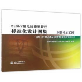 9787517051978-hs-220kV输电线路钢管杆标准化设计图集 钢管杆加工图(适用2×JL/G1A-630/45型钢芯铝绞线)