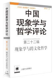 中国现象学与哲学评论·第二十二辑:现象学与跨文化哲学