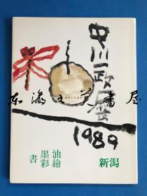 中川一政展 1989 新泻 万叶洞 油画 墨彩 书法 总23点