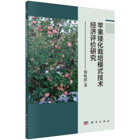 蘋果矮化栽培模式技術經濟評價研究