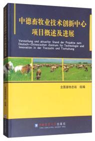 中德畜牧业技术创新中心项目概述及进展