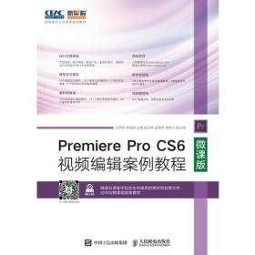 Premiere Pro CS6 视频编辑案例教程(十三五规划教材)9787115458452(P2252)