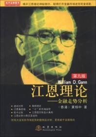 江恩理论:金融走势分析(第9版)
