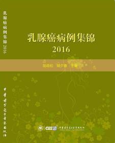 乳腺癌病例集锦2016