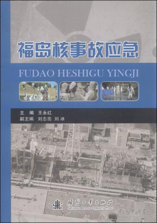 福岛核事故应急