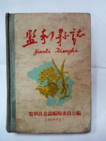 老地方县志--监利县志,硬装,1959年出版