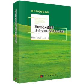 定量遥感应用系列:草原生态环境要素遥感定量反演及应用系统