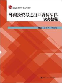 外商投资与进出口贸易法律实务教程