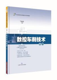 数控车削技术(上册)