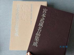 宫本武藏名品集成 8开厚册 日本剑圣禅宗画50图 刀剑等相关展品
