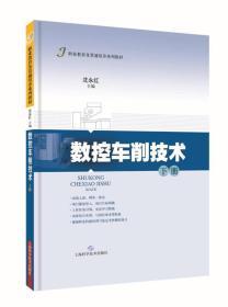数控车削技术(下册)
