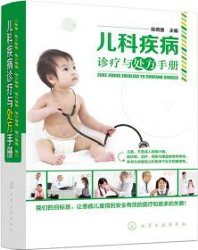 (临床医学)儿科疾病诊疗与处方手册