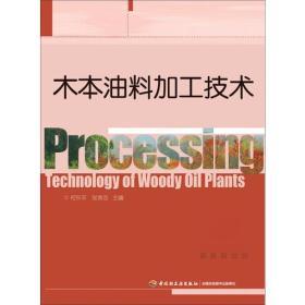 木本油料加工技术