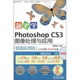 新手学Photoshop CS3图像处理与应用